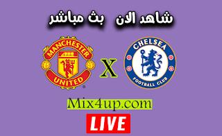 مشاهدة مباراة مانشستر يونايتد وتشيلسي بث مباشر اليوم الأحد 19-07-2020 كأس الإتحاد الإنجليزي