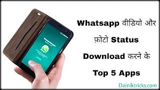Whatsapp वीडियो और फ़ोटो स्टेटस डाउनलोड करने के टॉप 5 Apps