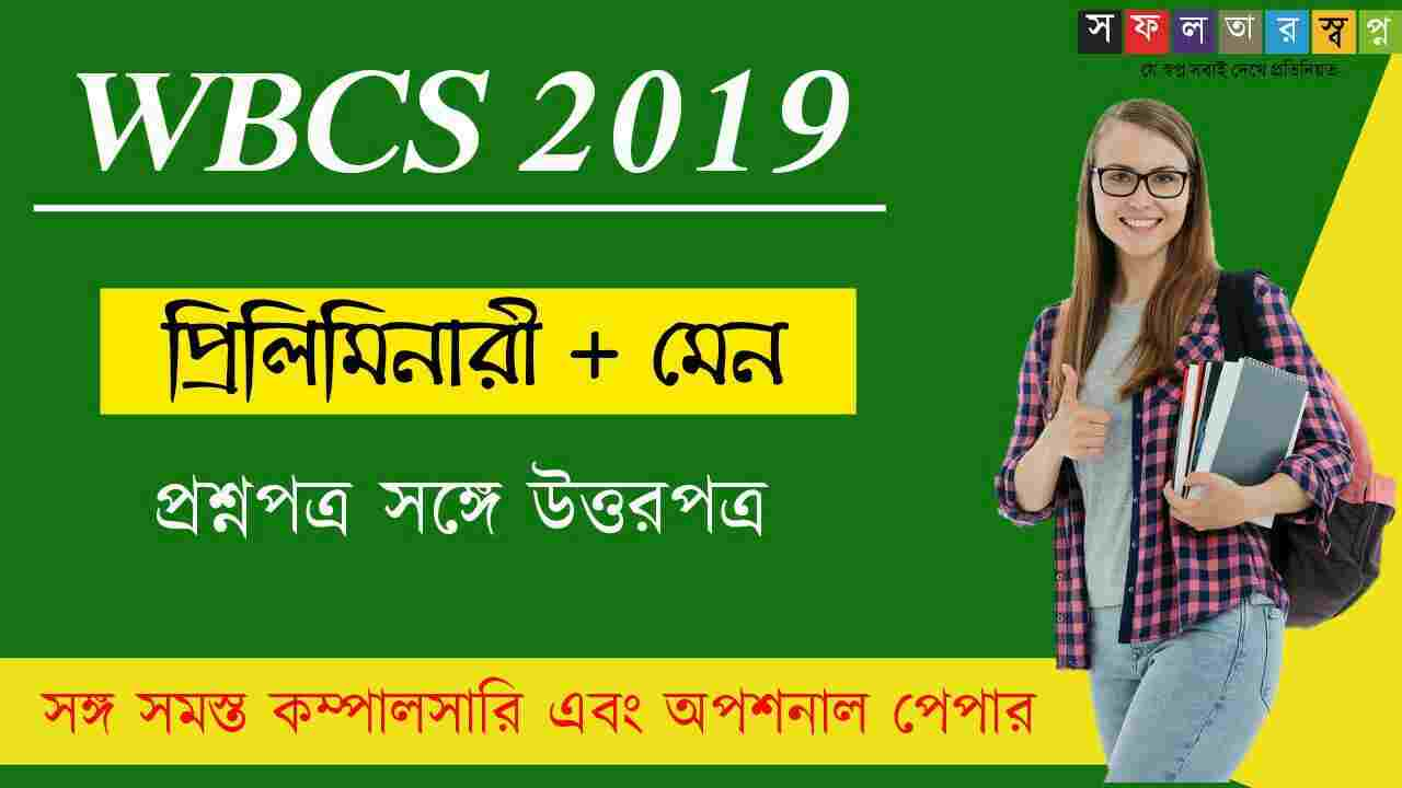 WBCS 2019 Preliminary and Main Exam All Question Papers PDF Download