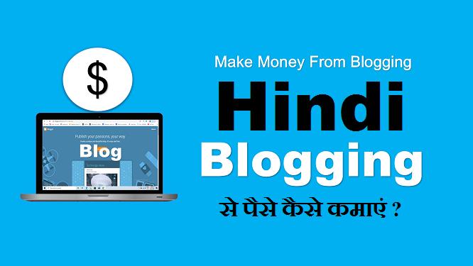Hindi-Blogging-से-पैसे-कैसे-कमाएं-?