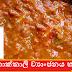 තාක්කාලි ව්යාංජනය හදමු 🍅🍅🍅 (Tomato Curry - Thakkali)