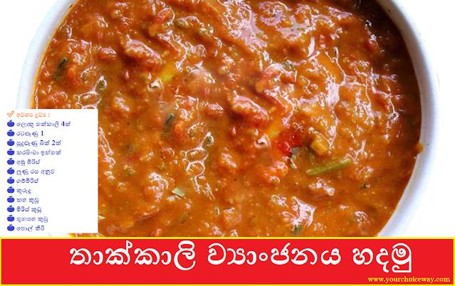 තාක්කාලි ව්යාංජනය හදමු 🍅🍅🍅 (Tomato Curry - Thakkali) - Your Choice Way