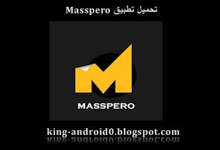 https://king-android0.blogspot.com/2020/05/masspero.html