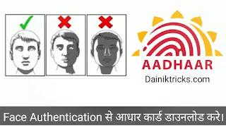 Face Authentication से आधार कार्ड कैसे डाउनलोड करे ?