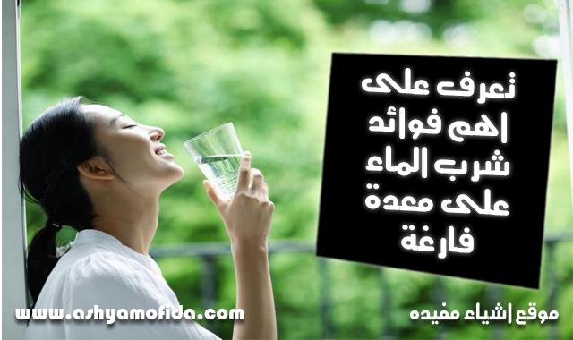 اهم فوائد شرب الماء على معدة فارغة