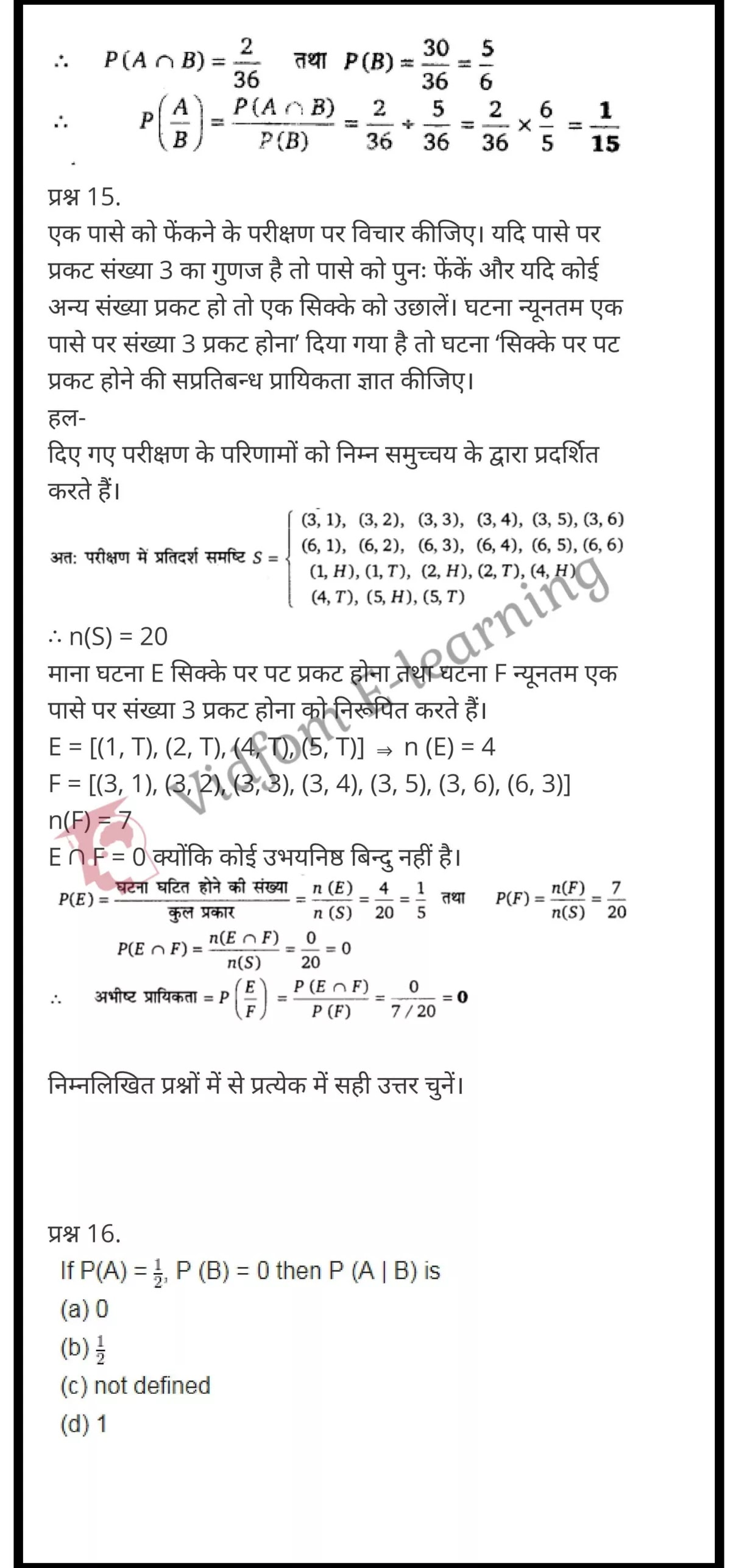 class 12 maths chapter 13 light hindi medium 08