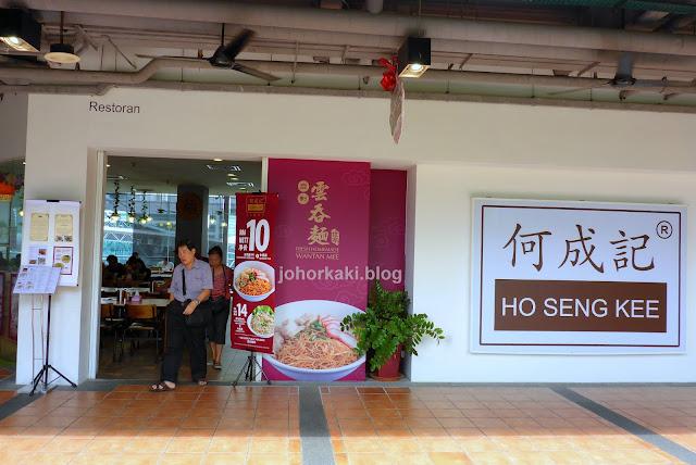 Johor-Bahru-Ho-Seng-Kee-Wanton-Mee-何成記云吞面世家