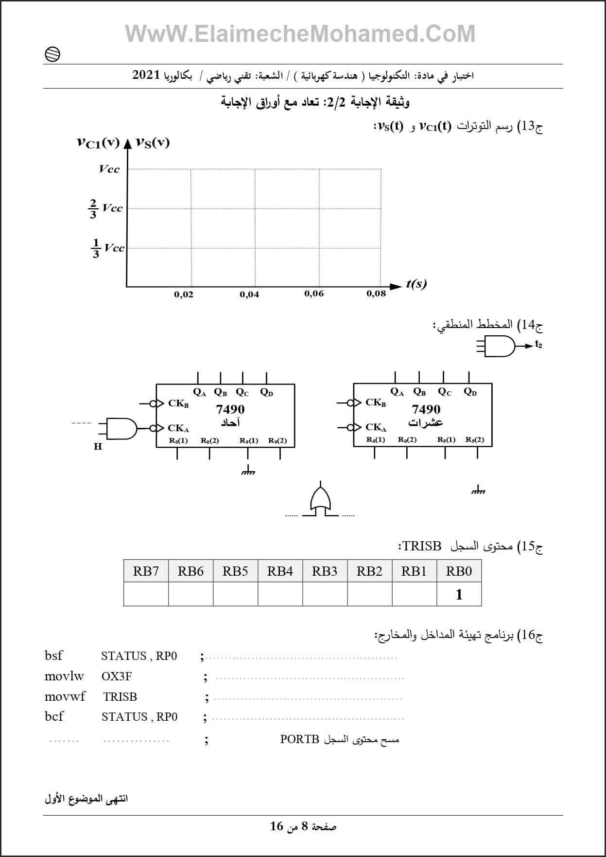 امتحان مادة الهندسة الكهربائية