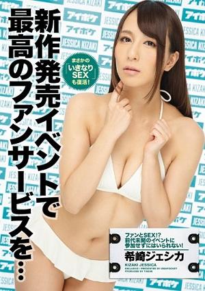 Em Jessica Kizaki chịch xã giao với các fan IPZ-784 Jessica Kizaki