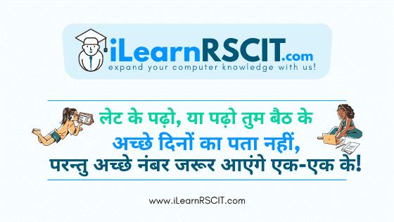 rscit mock test in hindi, rscit mock test in english, rscit mock test 2021