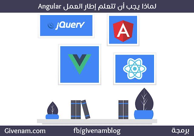 لماذا يجب أن تتعلم إطار العمل Angular لتطوير تطبيقات الويب