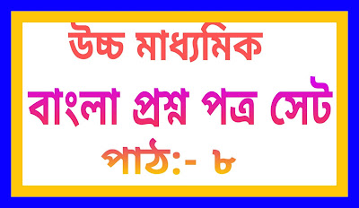 higher-secondary-bengali-proshno-set-part-8