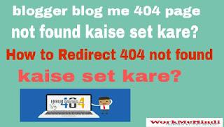 Blogger Blog Me 404 Page Not Found Errors Kaise set Kare hindi me ?