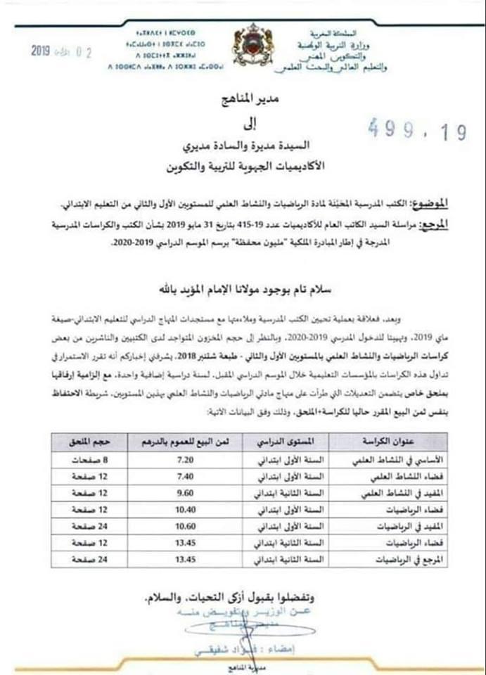 الاستمرار بالعمل بكراسات الرياضيات والنشاط العلمي للمستويين الأول والثاني الموسم المقبل