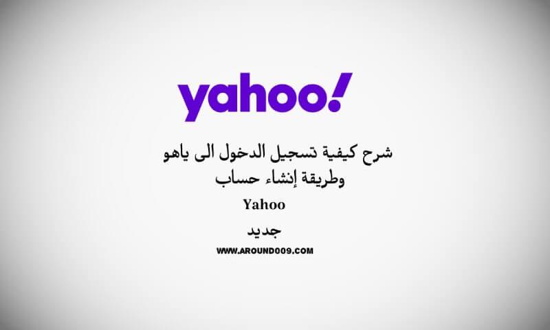 ياهو تسجيل الدخول تسجيل دخول ياهو عربي مباشرة اذا كنت تريد تسجيل دخول Yahoo تسجيل ياهو مكتوب عربي   إنشاء حساب ياهو جديد