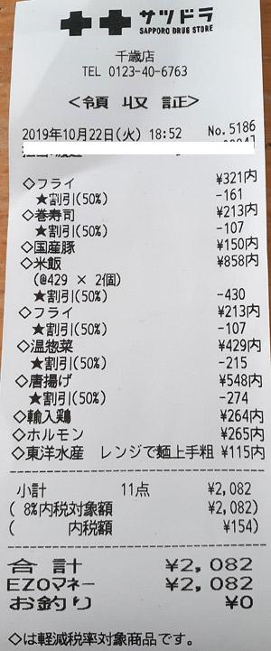 サツドラ 千歳店 2019/10/22 のレシート