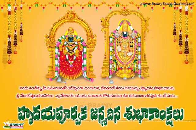 Here is Telugu Birthday wishes with lord venkateshwara images,Telugu Birthday wishes with Devotional quotes,Telugu Birthday wishes with Hindu God Wallpapers,best telugu devotional wallpapers with Telugu Birthday wishes,nice telugu devotional stotrams with Telugu Birthday wishes greetings,Telugu Birthday wishes with Hindu God HD images wallpapers,Saturday greetings in telugu with lord venkateshwara, Venkateshwara swamy greetings in telugu with Telugu Birthday wishes,Telugu Birthday Images, Telugu Birthday Quotes, Telugu Birthday Images for Children