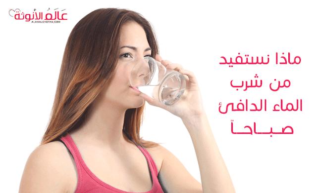 ماذا نستفيد من شرب الماء الدافئ صباحاً