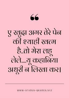Heart Broken  Shayari Hindi 3