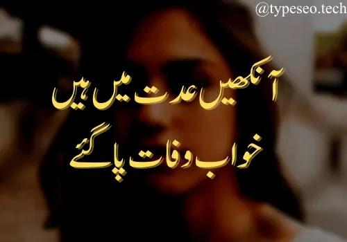 +30 Sad Poetry In Urdu 2 Lines About Life, Sad Poetry