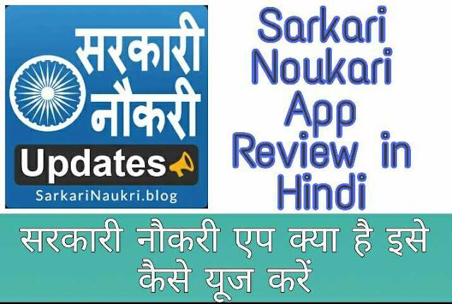 Sarkari naukari app क्या है इसे कैसे use करें