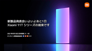 シャオミ、Xiaomi 11Tシリーズ新製品発表会は本日21時開催。スタイラスペンの予告画像からタブレット製品も?