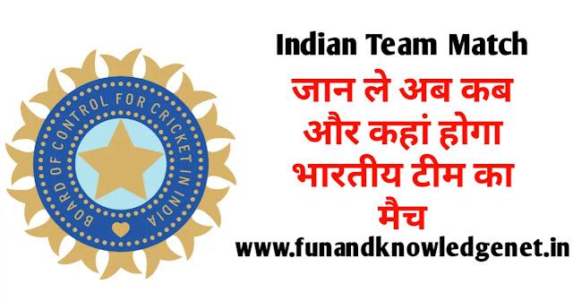 India ka Cricket Match Kab Hai 2021- इंडिया का क्रिकेट मैच कब है 2021