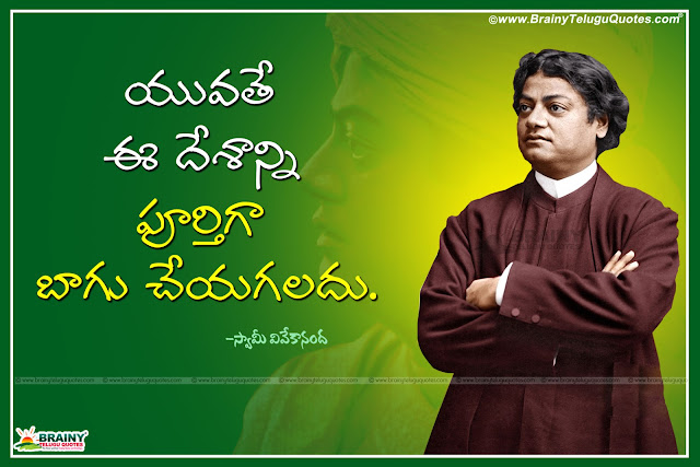 Here is Swamy Vivekanandar Golden Words in Telugu,Best of Swami Vivekananda Thoughts in Telugu,Best Telugu Quotes in Telugu Font,Best Swami Vivekananda Quotations Wallpapers in Telugu Language,Life Goal Quotes in Telugu Language by Swami Vivekananda. Vivekananda Telugu Good Inspirational Quotations with Nice Images,Only Telugu Quotes, Nice Vivekanandar quotes in Telugu, Great Quotes from Swami Vivekananda in Telugu, Malai Vanakkam Quotes in Tamil,Swami Vivekananda Good Morning Quotes with Nice Pictures,