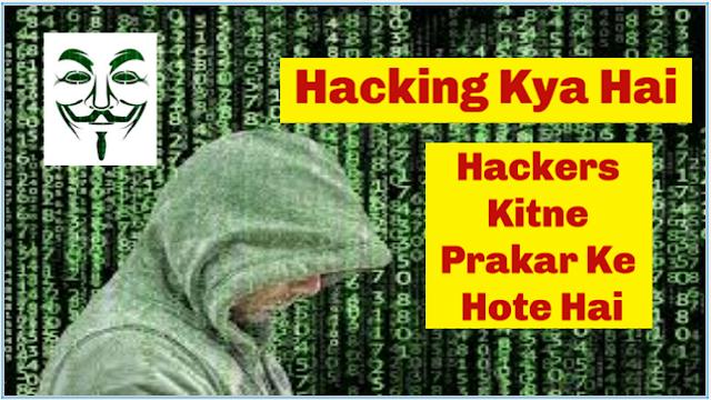 Hacking Kya Hai ? ( Types Of Hackers )