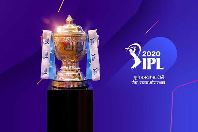 IPL 2020 - Newstrendshindi