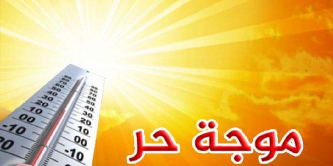 موجة حرارة  ستعم هذه المناطق في المغرب هذا  الاسبوع