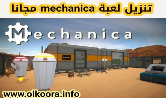 تحميل لعبة Mechanica للأندرويد مجانا _ لعبة مصانع الصحراء تنزيل مجاني
