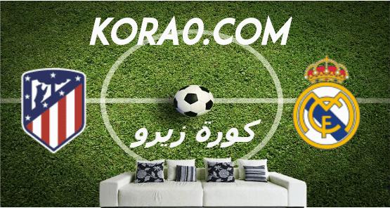 مشاهدة مباراة ريال مدريد وأتلتيكو مدريد بث مباشر اليوم 12-1-2020 نهائي كأس السوبر الإسباني