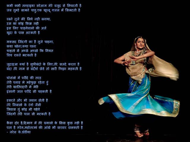 कभी कभी तनहाइया सरेआम मेरे वजुद से लिपटती है Hindi Kavita By Naresh K. Dodia