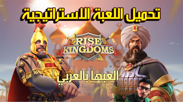 لعبة Rise Of Kingdoms,تحميل لعبة Rise Of Kingdoms,تنزيل لعبة Rise Of Kingdoms,تحميل لعبة رايز اوف كينج دوم,