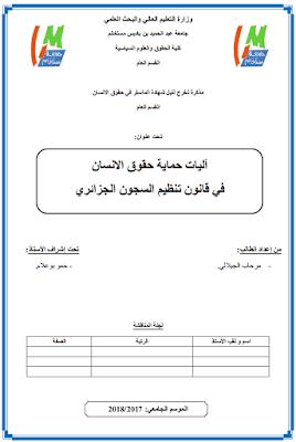 مذكرة ماستر: آليات حماية حقوق الانسان في قانون تنظيم السجون الجزائري PDF