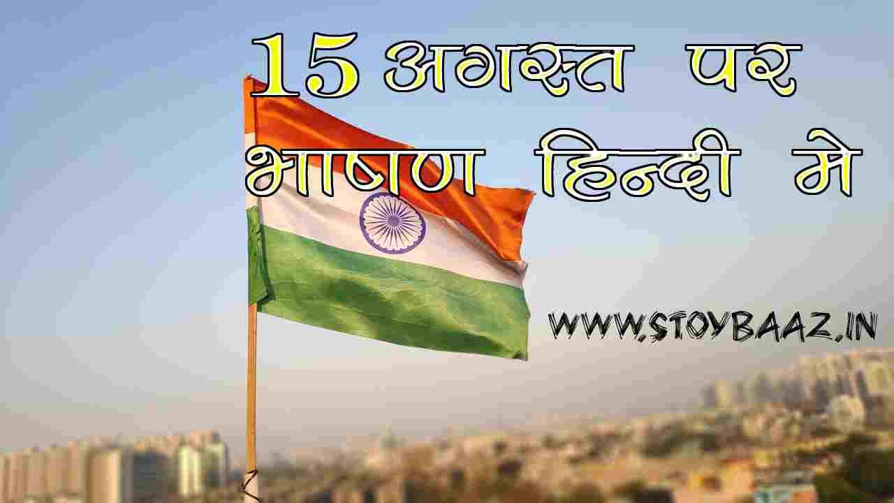 15-अगस्त-HD-फोटो-15-अगस्त-झंडा-फोटो-भारतीय-झंडा-का-फोटो-hd-झंडा-फोटो