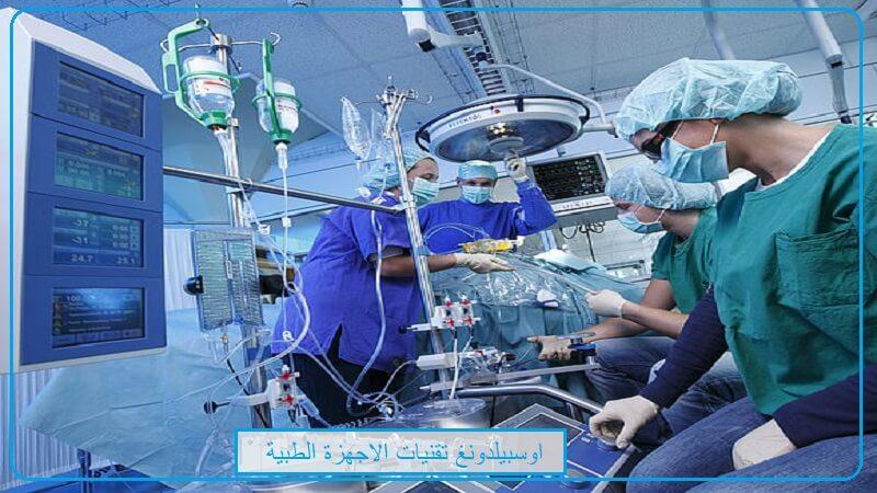 جميع المعلومات عن Assistent/in - medizinische Gerätetechnik  في المانيا باللغة العربية