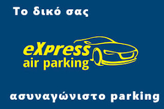 AIRPORT PARKING ΑΘΗΝΑ -  EXPRESS AIR PARKING