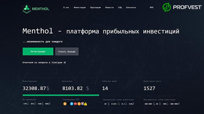 Отчет об успехах Menthol