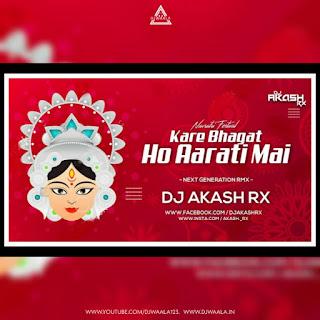KARE BHAGAT HO AARTI ( NEW GENERATION REMIX) - DJ AKASH RX