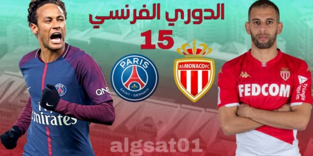 موناكو ضد  باريس سان جيرمان - الدوري الفرنسي - موناكو - باريس سان  جيرمان -  القنوات الناقلة  - فرنسا