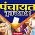 Bihar Panchyat Election: वर्तमान मुखिया के लिए फरमान, अगर लड़ना है बिहार पंचायत चुनाव तो करें ये काम