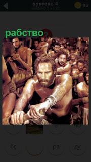 на галере рабы сидят за веслами и гребут в кандалах
