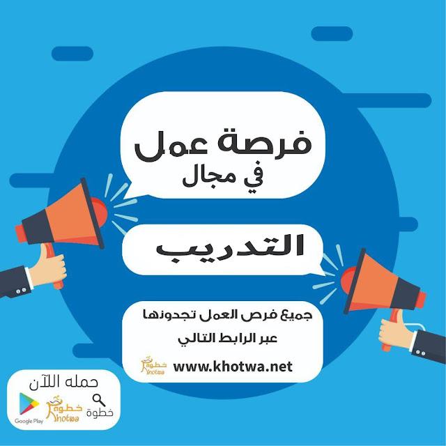مدرب تربوي / ادلب - حارم - الدانا