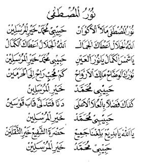 Lirik Lagu Sholawat Qasidah Nurul Musthofa maa laal akwan