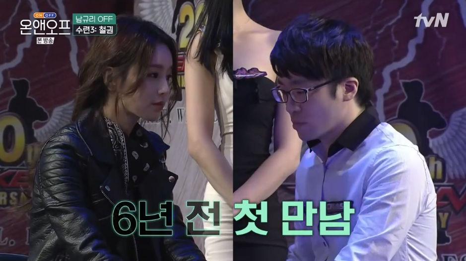 온앤오프에 나온 철권 무릎 VS 남규리