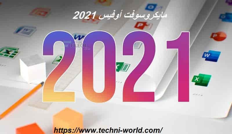 تحميل Microsoft Office 2021 Professional Plus