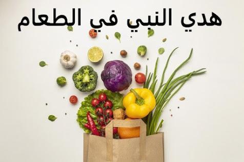الهدي النبوي في الطعام