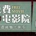 免費電影合法版權收看教學總整理